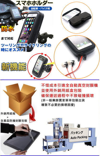 bwsr gps iphone 6 7 plus htc garmin mini note5 摩托車導航架子重機車導航座