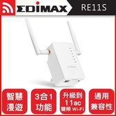 [富廉網] 年終促銷【EDIMAX】訊舟 RE11S AC1200 智慧漫遊 無線網路訊號延伸器