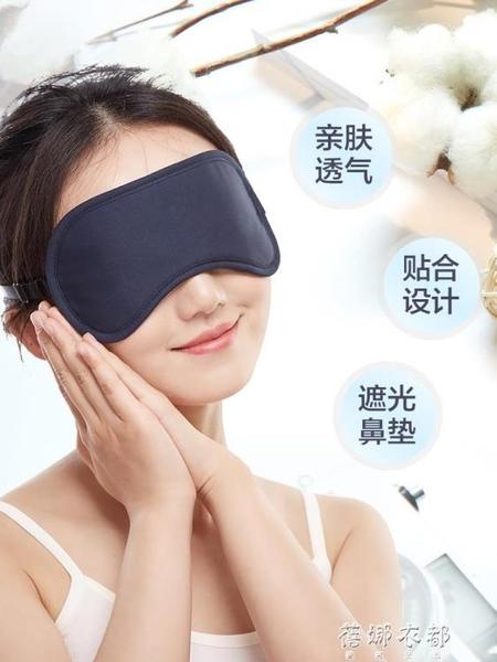 全棉眼罩睡眠遮光透氣男女睡覺舒適 蓓娜衣都