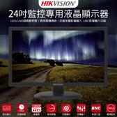 【CHICHIAU】HIKVISION 24吋LED工業級專業液晶螢幕顯示器-監控專用(DS-D5024FC)