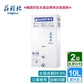 莊頭北_加強抗風型熱水器10L_TH-5107RF (BA110003)