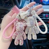 鑲鑚小熊卡通鑰匙扣女可愛汽車鑰匙掛件網紅書包掛件ins潮鑰匙錬 初色家居館