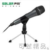 聲籟M19臺式機電腦麥克風話筒筆記本電容麥K歌會議YY錄音設備語音 可然精品