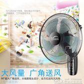壁扇掛壁式電風扇家用靜音臺式墻壁工業搖頭大電扇遙控餐廳220V 居樂坊生活館YYJ