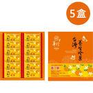 華珍-養生珍菓 香丁酥12入(5盒組)