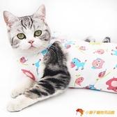 貓咪衣服絕育裝手術服斷奶服寵物綁帶式術后衣【小獅子】