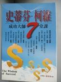 【書寶二手書T4/財經企管_GSP】史蒂芬柯維成功大師七堂課_慕容華