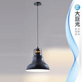 【大巨光】工業風吊燈_小(LW-09-3803)