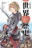 (二手書)NEW全彩漫畫世界歷史(第5卷):十字軍與蒙古帝國