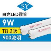 【SY 聲億科技】T8 LED 高亮版 2呎9W(8入)白光