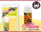 【小麥老師樂器館】【A452】吉他 金屬部件保養 弦油 擦拭布 擦弦油 保養油 Alice A044 防銹 除銹