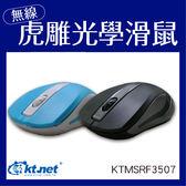 KTNET 2.4G 無線虎鵰光學滑鼠