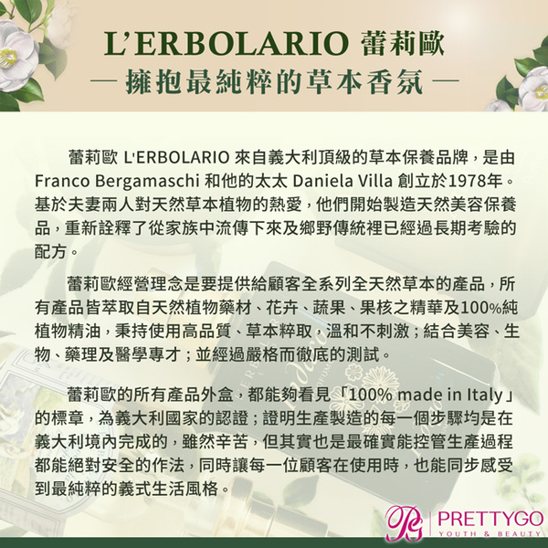 L'ERBOLARIO 蕾莉歐 橄欖修復護手霜(30ml)【美麗購】