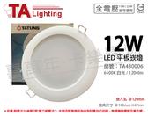 TATUNG大同 LED 12W 6500K 白光 全電壓 12cm 崁燈 _ TA430006