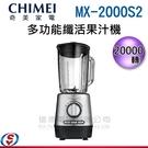 【新莊信源】1500ml【CHIMEI奇美多功能纖活果汁機】MX-2000S2 / MX2000S2