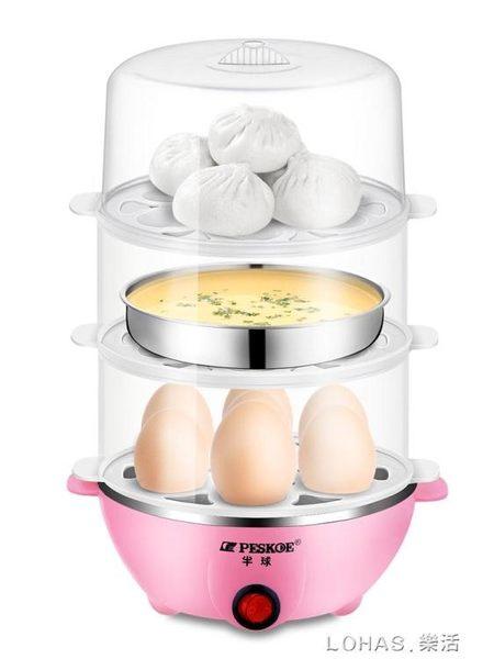 半球多功能煮蛋器自動斷電小型1人蒸蛋器小家用蒸雞蛋機宿舍神器 樂活生活館