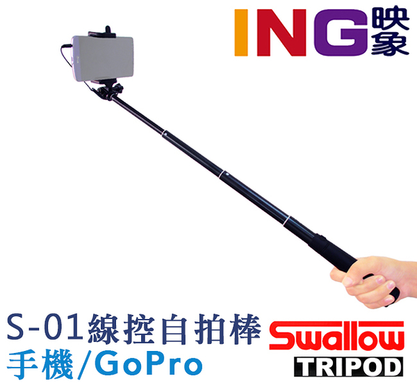 Swallow S-01 線控 自拍棒 適用5.5吋手機、GoPro HERO攝影機 自拍桿