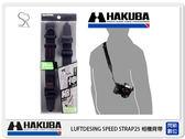 HAKUBA LUFTDESING SPEED STRAP 25 忍者相機背帶 (HA31336,公司貨)