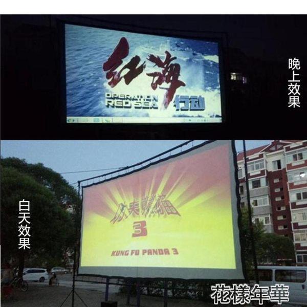 戶外電影幕布便攜可折疊 150/180/200寸流動數字銀幕十字布幕高清