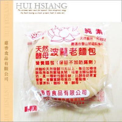 波羅老麵包120g~健康天然酵母麵包【AK07082】