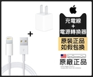 apple蘋果原廠充電組 線材+插頭套餐 保證原廠商品 IPHONE6/6S IPHONE7/8 美國進口 IX原廠充電器