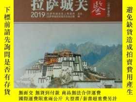 二手書博民逛書店罕見拉薩城關年鑒2019(西藏)Y151510