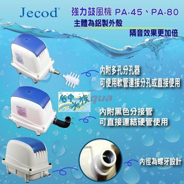[台中水族] JECOD-PA-80   強力風鼓機 -80L/H 打氣機   特價