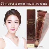 韓國Coreana高麗雅娜-膠原蛋白安瓶眼霜30ml