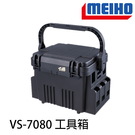 漁拓釣具 明邦 VS-7080 黑色 [工具箱]