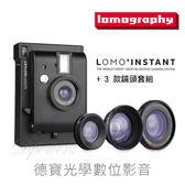 Lomography Lomo Instant Black +3 鏡頭套組 拍立得相機 黑色 公司貨 德寶光學 6期0利率