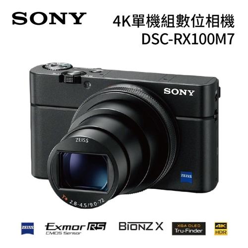 【預購送KKBOX 30天】SONY 4K 單機組 數位相機 DSC-RX100M7