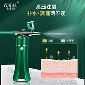註氧儀 家用便攜式注氧儀水氧儀器補水嫩膚噴霧機手持美容院 快速出貨