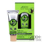 ADD+-北海道馬油輕滋潤手部龜裂護手霜30ml 大樹