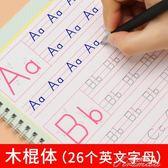 英文字帖-26個英文字母練字帖 兒童幼兒啟蒙拼音練字貼 提拉米蘇