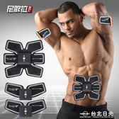 智慧健身儀腹部貼健腹輪訓練器鍛練懶人收腹機腹肌健身器  台北日光