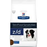 《缺貨》【寵物王國】希爾思z/d ULTRA皮膚/食物敏感犬處方(小顆粒)1.5kg
