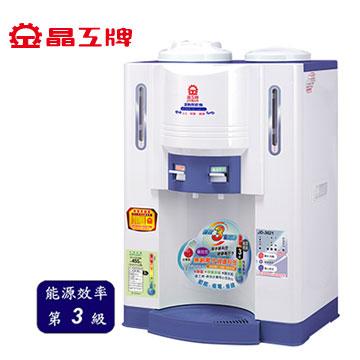 晶工牌 10.4L溫熱開飲機 JD-3621