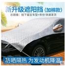 車罩 汽車防曬隔熱專用車衣防雨車罩遮陽罩四季通用防塵自動半罩車外套 8號店WJ