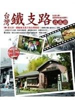 二手書博民逛書店 《台灣鐵支路逍遙遊》 R2Y ISBN:9789866571312│蘋果日報副刊中心