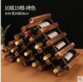 紅酒架 實木紅酒架擺件紅酒櫃子家用酒瓶架創意紅酒櫃展示架個性創意酒駕