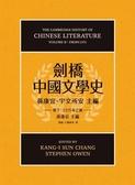 劍橋中國文學史(卷下):1375年之後