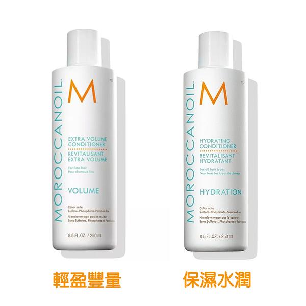 MOROCCANOIL 摩洛哥優油輕盈豐量/保濕水潤護髮劑 250ml(2款任選) 【UR8D】