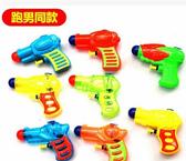 現貨 夏天小孩寶寶沙灘戲水噴射水槍遊泳漂流洗澡兒童玩具跑男同款 射擊遊戲 玩具水槍