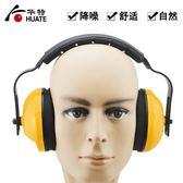 華特睡眠睡覺用降噪耳罩保護耳朵防噪音學習工廠射擊隔音耳罩靜音   電購3C