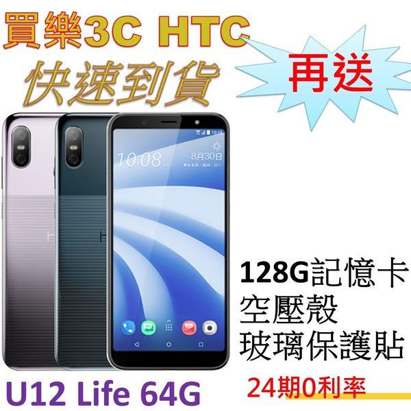HTC U12 Life 64G 手機,送 128G記憶卡+空壓殼+玻璃保護貼,24期0利率