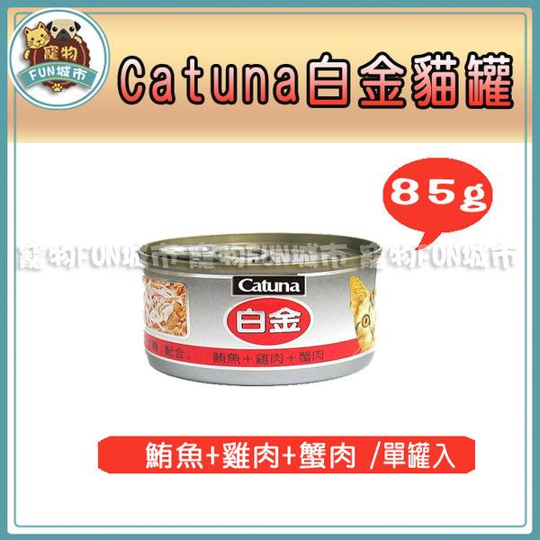 *~寵物FUN城市~*Catuna白金貓罐《鮪魚+雞肉+蟹肉85g》單罐賣場/凍罐/貓罐