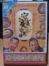 挖寶二手片-0B03-277-正版DVD-日片【守靈夜狂想曲】-中井貴一 木村佳乃 笹野高史 岸部一德 富司純