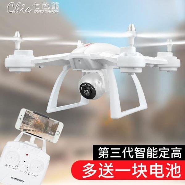遙控飛機超大四軸飛行器高清航拍空拍機無人機直升玩具兒童「七色堇」YXS