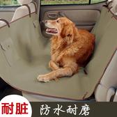 防水狗車載墊寵物車載墊狗狗汽車墊坐車神器車用座椅寵物車墊後座【限時八折】