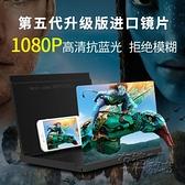 屏幕放大器 手機放大器大屏超清藍光護眼32寸屏幕高清放大器看電視電影追劇網課3d視頻 衣櫥秘密
